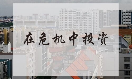 投资新加坡房地产